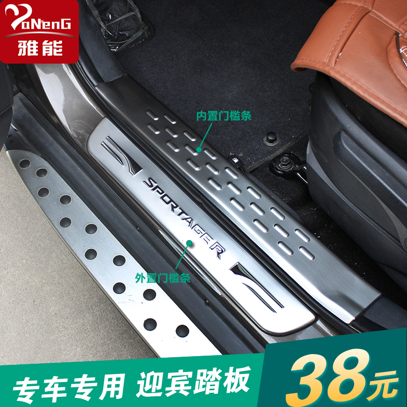 The new paragraph 16 a quarter-28 threshold of article k4 kia sportage sportage kx3/k5/sportage k2 k3 special modified Welcome pedal trim