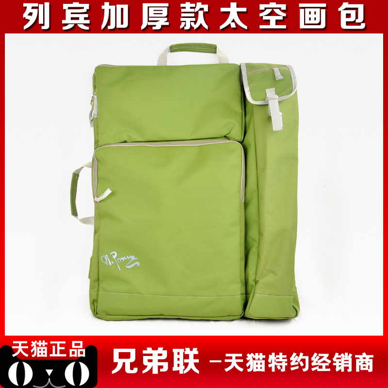 The new thick space ultralight multifunction sketchpad bag waterproof bag sketchpad painting kits painting bag apple green shipping