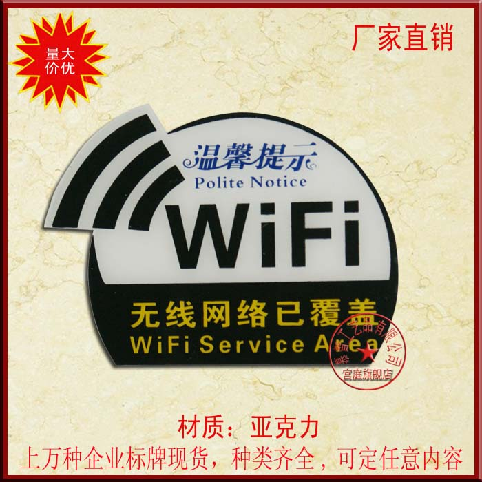 The new wifi network coverage acrylic signage signs wall stickers wifi wireless internet tips signage