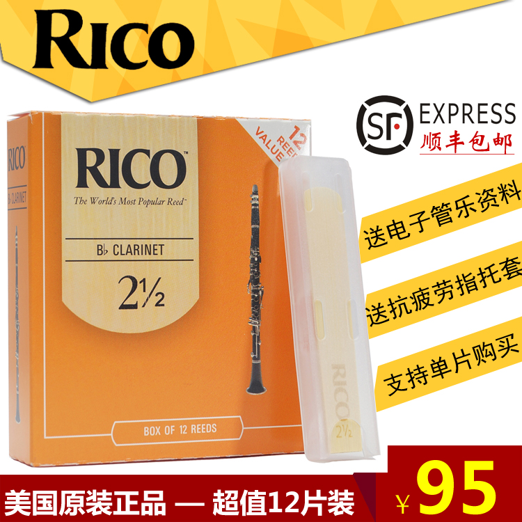 The sf american swiss mouth rico b flat clarinet/clarinet reed yellow box orange box 12 mounted