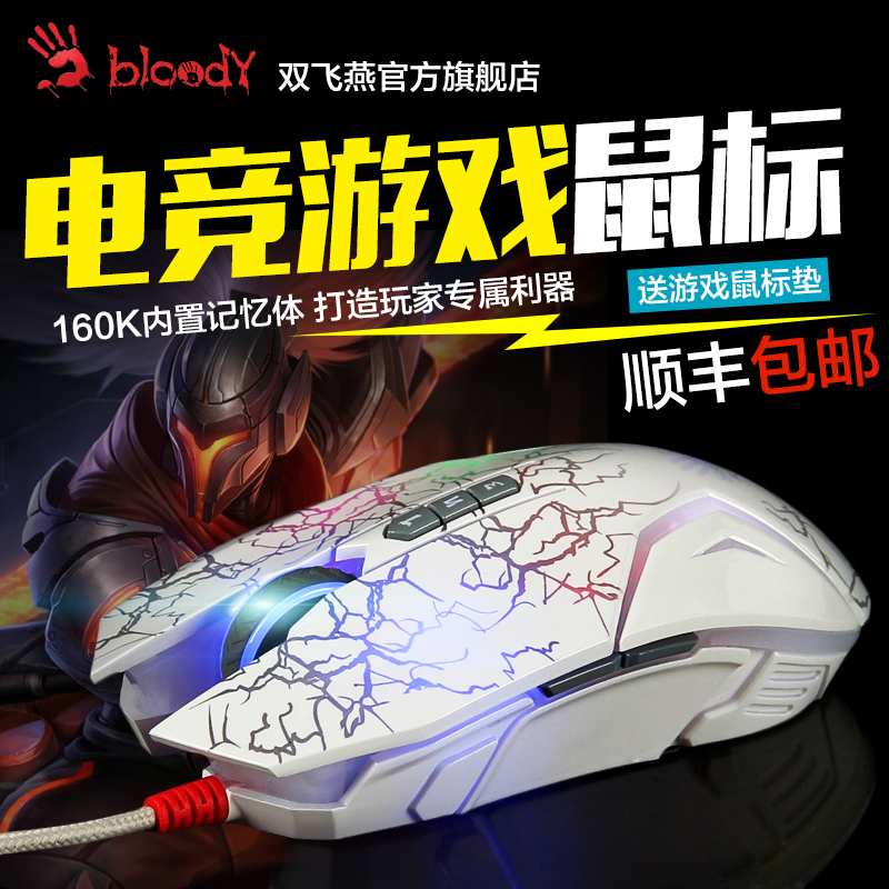The sf shuangfeiyan bloody hands ghost light jog lol wired gaming mouse n50 smart large mouse colorful