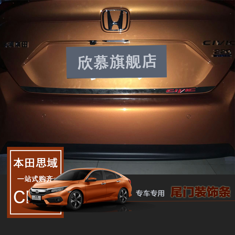 The tenth generation civic tenth generation civic tail door trim body bumper strip door 16 new civic modification