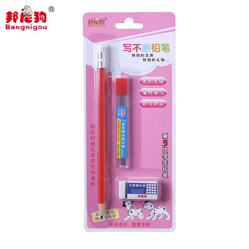 The third generation dog bonnie pencil to write constantly cut free by automatic pencil special suit small student gift