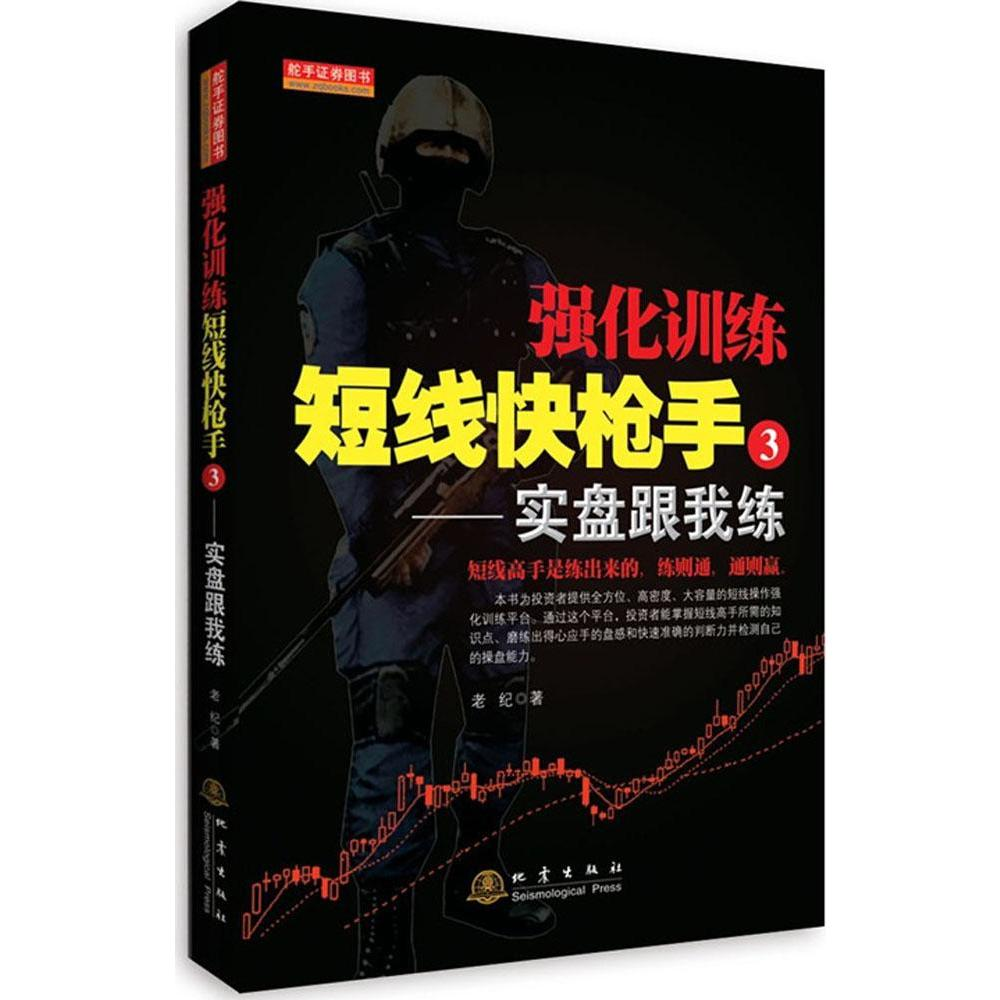 The third year of intensive training genuine selling books stock futures trader fast gunman