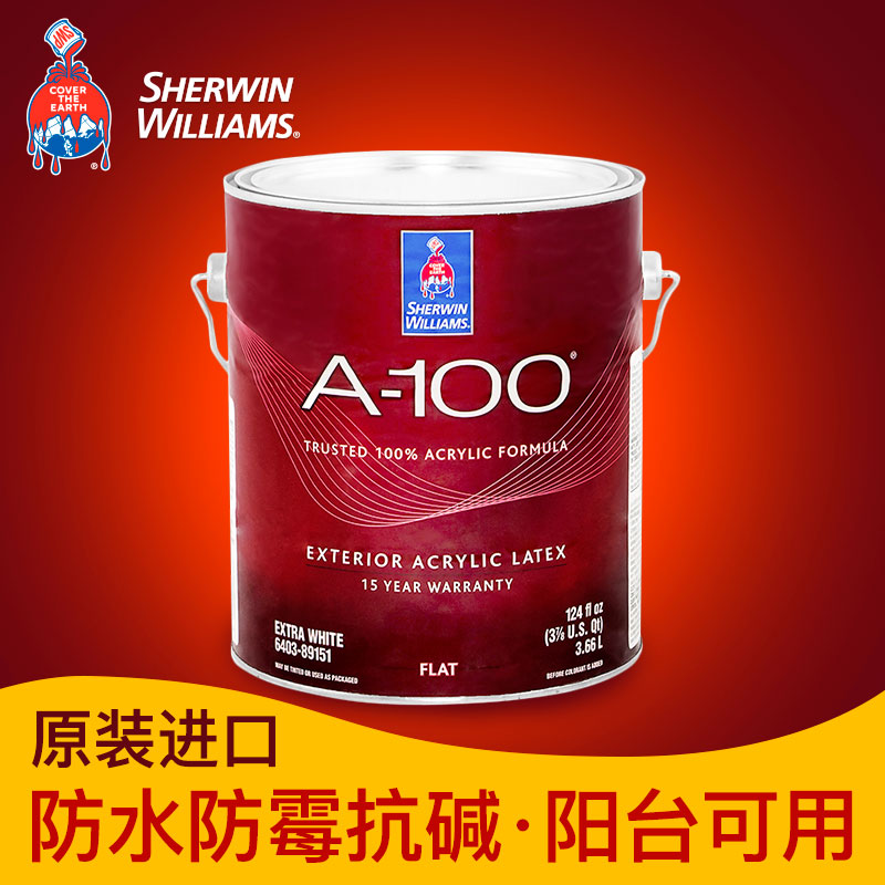 The united states imported shandwick a-100 exterior latex exterior paint waterproof mildew alkali paint free shipping white color