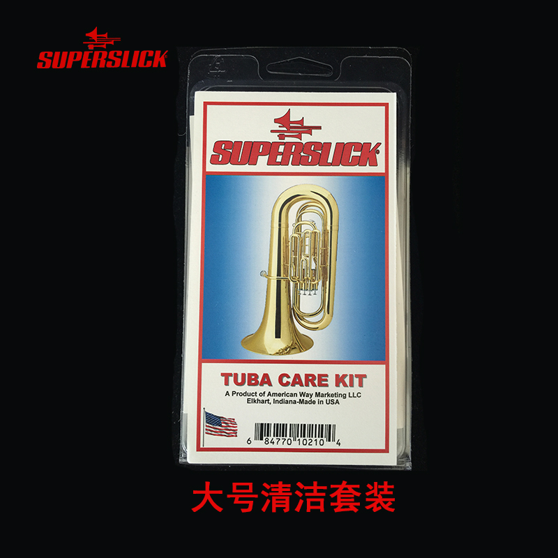 The united states imported superslick thck pipe music tuba cleaning maintenance kit accessories