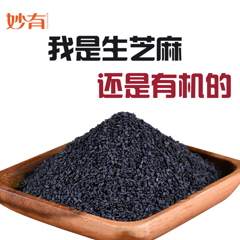 There are wonderful g northeast organic raw sesame seeds cereals raw black sesame natural organic black sesame seeds can be fried