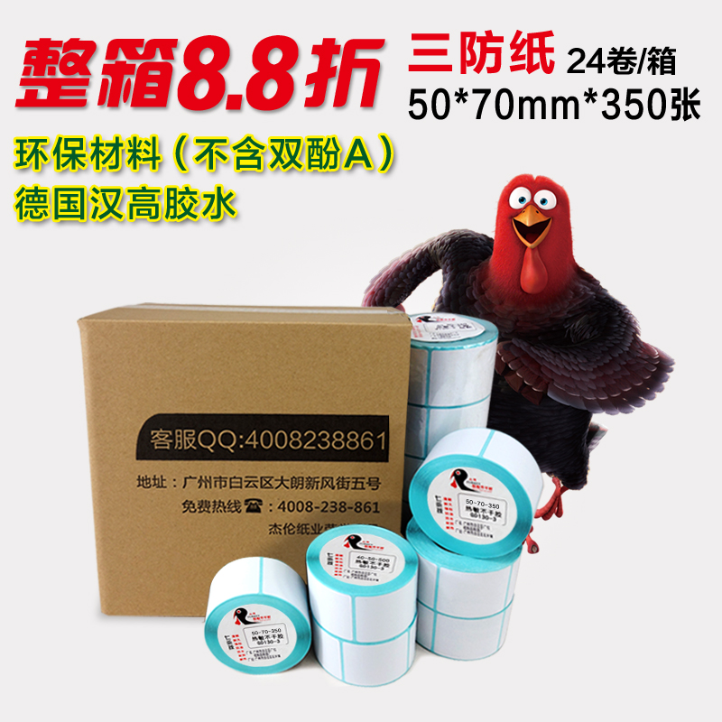 Thermal label paper thermal barcode paper adhesive label paper 50 70 three anti thermal bar code printing paper