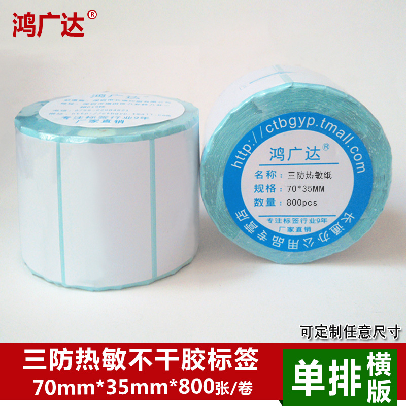 Thermal paper adhesive label 70*35*800 thermal paper three anti thermal label paper barcode paper printing paper