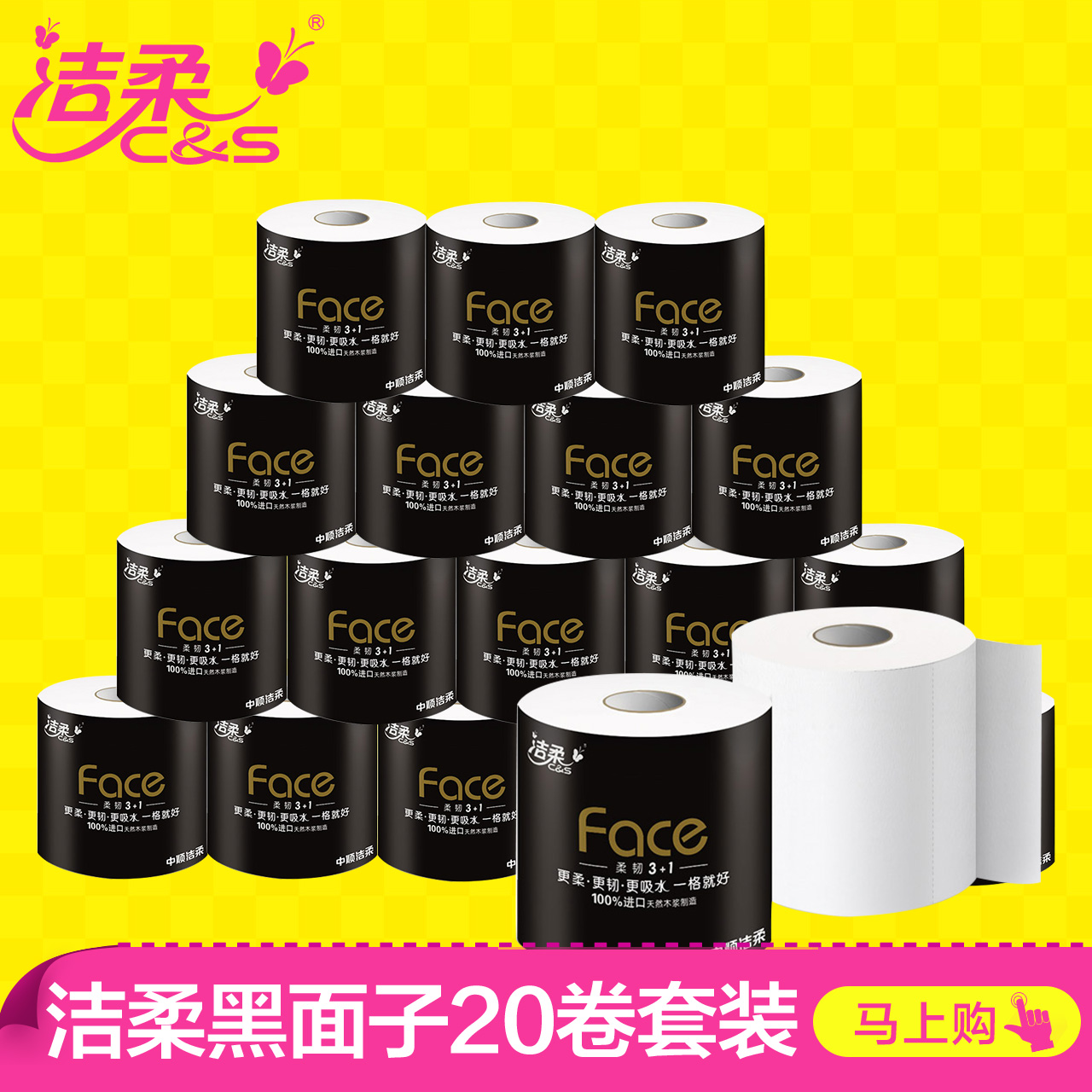 Thick black face clean soft towel roll toilet paper 4 layer 180g/roll * 20 rolls of toilet paper roll of toilet kit