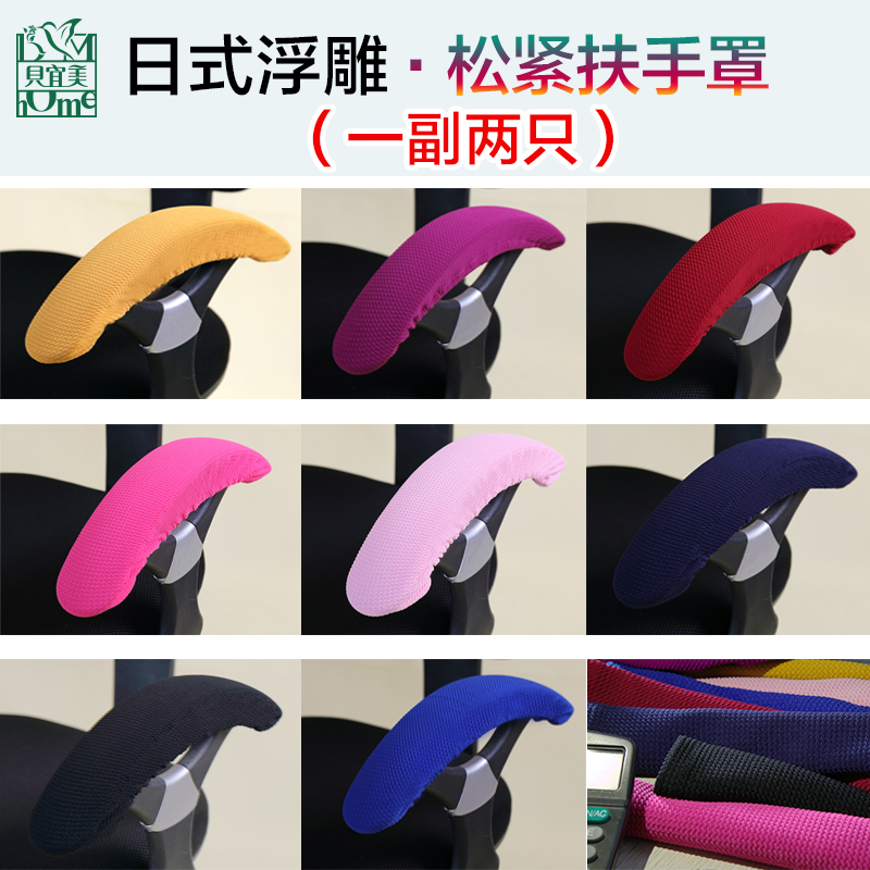 Thick japanese relief armrest armrest cover armrest cover zipper elastic protective sleeve computer chair swivel office chair cover