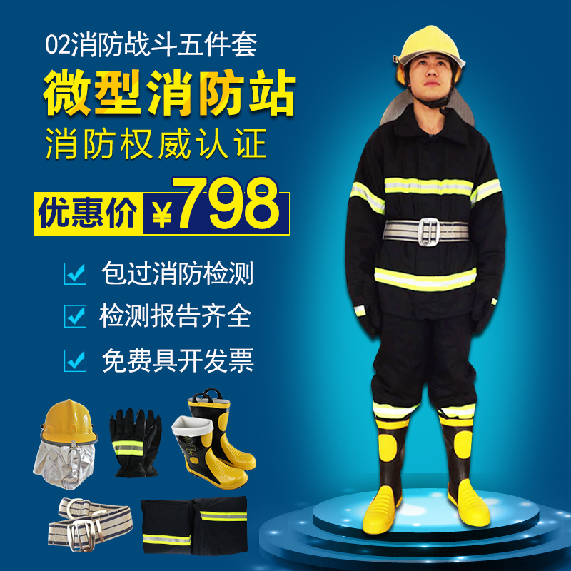 Thicker section 02 high temperature fire fighting clothing fire fighting clothing wear light clothes 415 set of 798 yuan five yuan five price
