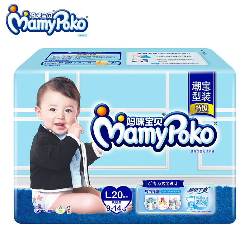 Thin mommy baby instantaneous sucked dry diapers male baby diapers l20 tablets