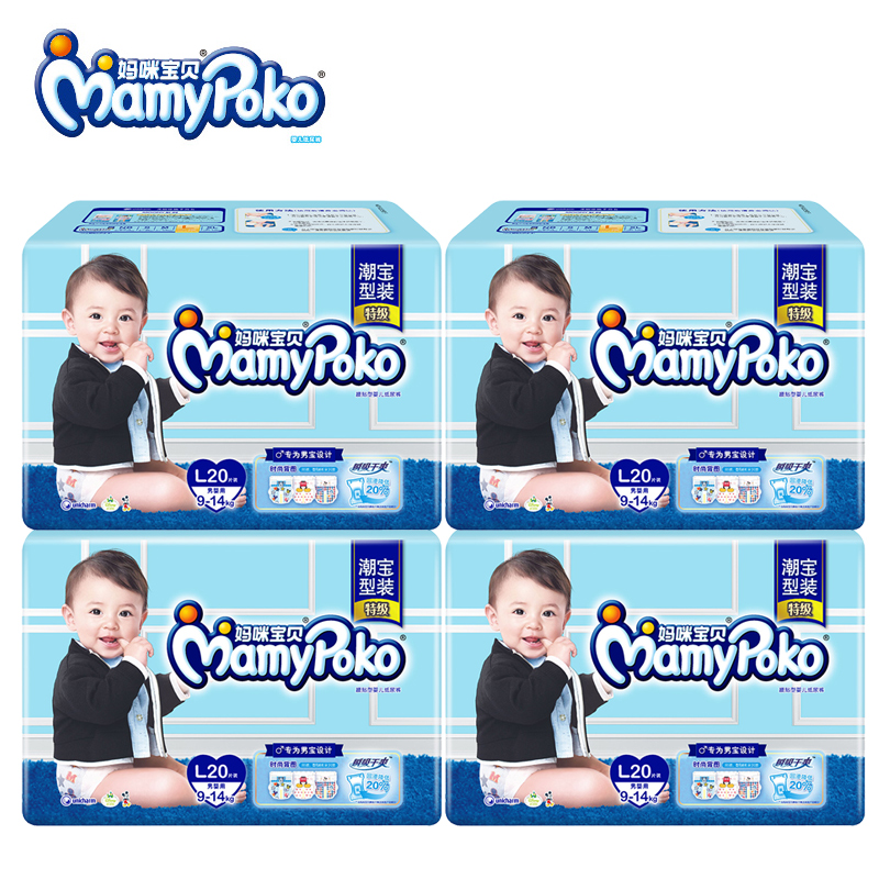 Thin mommy baby instantaneous sucked dry male baby diapers l20 tablets * 4 pack baby diapers