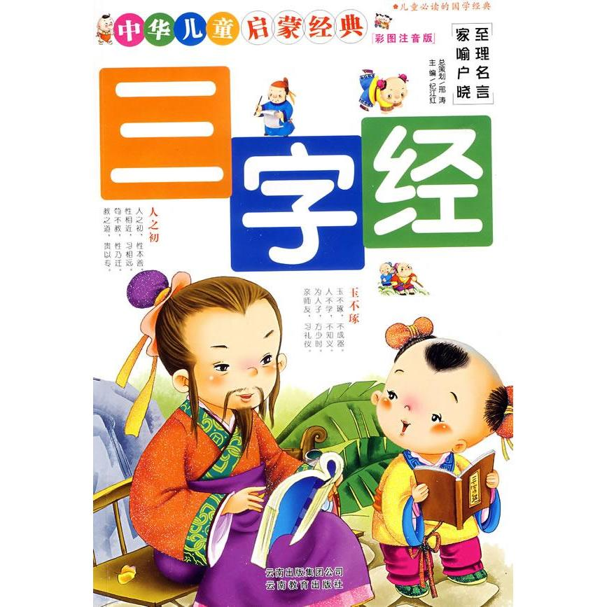 Three character classic/chinese classic children's enlightenment genuine bestseller children's books genuine classical enlightenment
