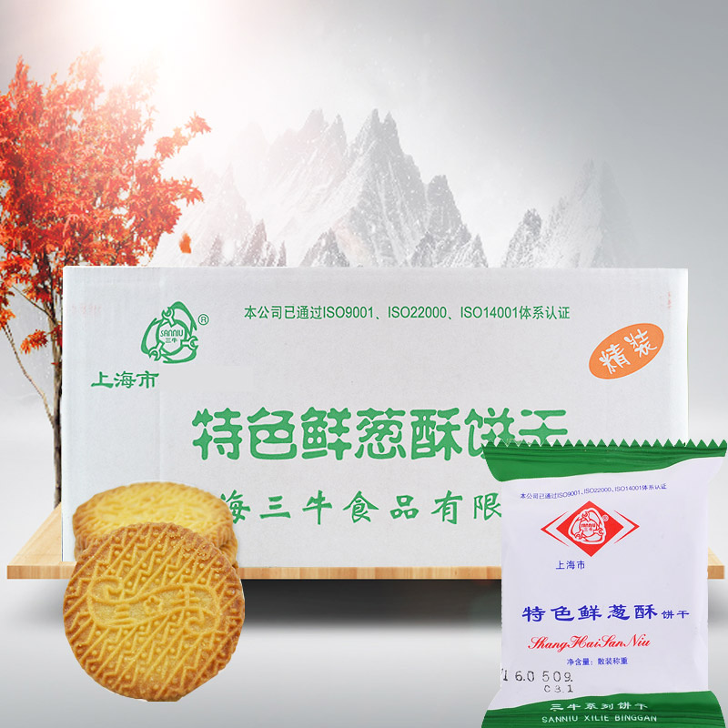 Three cow salt and pepper biscuit snacks boxful tastes much choice 10 kg fcl shipping wholesale snack crackers