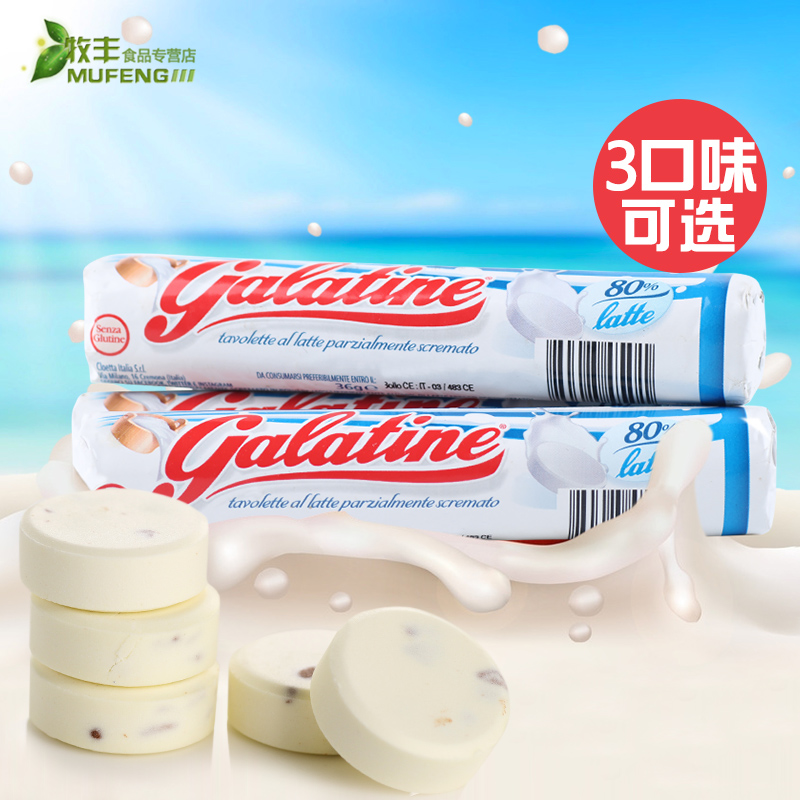 Three free shipping imported italian original galatine squeak sheet ingot milk tablet candy flavor/strawberry flavor 36g