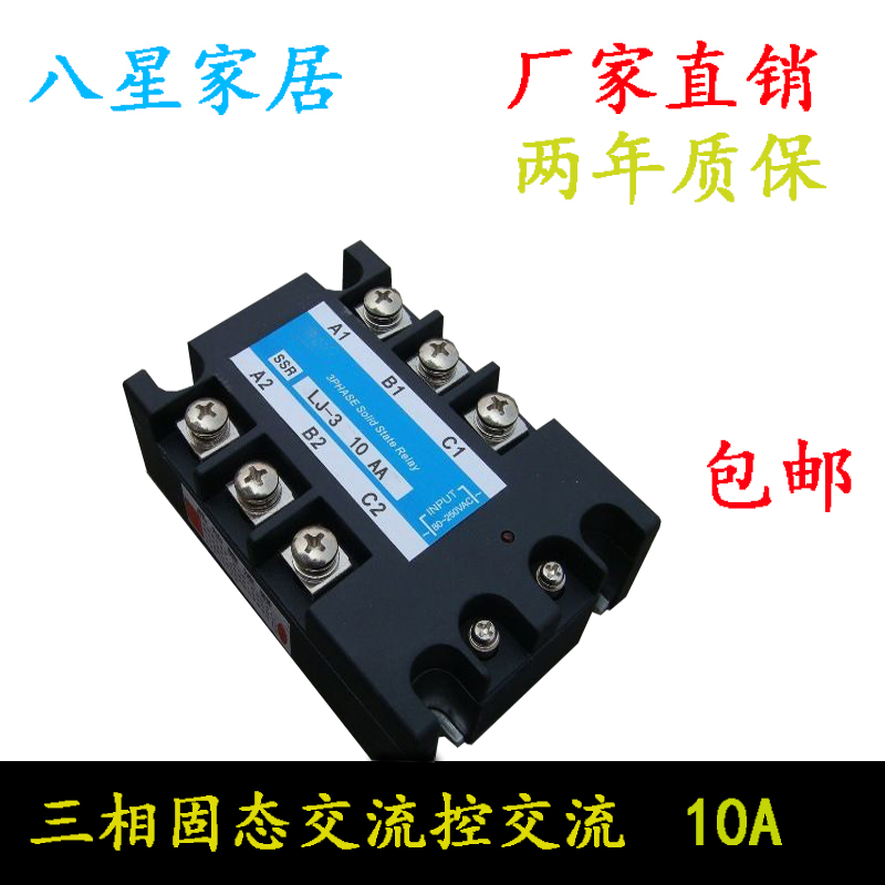 China Ac Solid Relay China Ac Solid Relay Shopping Guide at Alibabacom