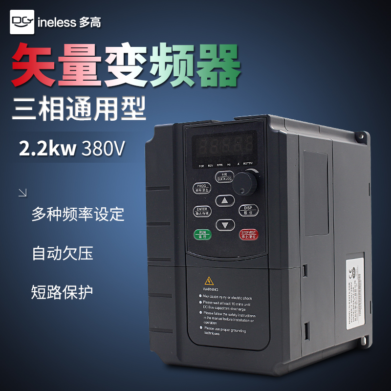 Three-phase ac converter 380v2. 2kw2200w universal vector inverter motor pumps fan speed controller