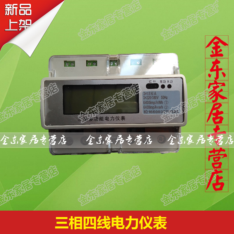 Three phase multifunction lcd meter slideways slideways ammeters three-phase slideways three phase multifunction power meter table