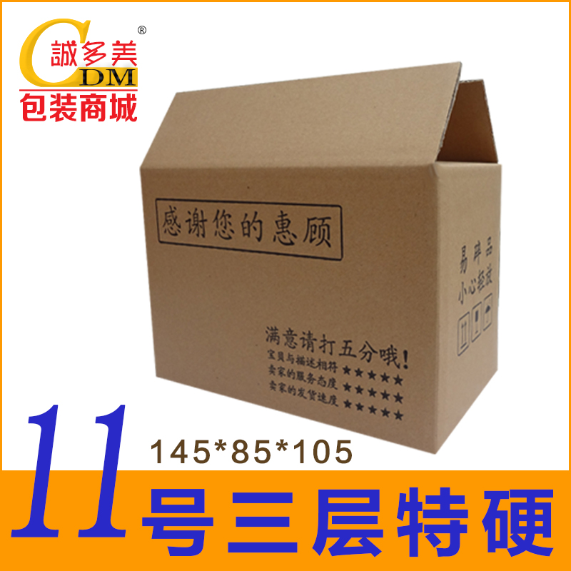 Three special hardware on 11/small carton/postal courier carton/cardboard boxes custom cosmetics packaging box Customization