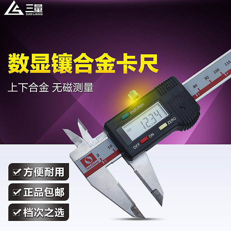 Three volumes genuine inlaid alloy digital caliper 0-150mm carbide face amount of electronic digital vernier caliper