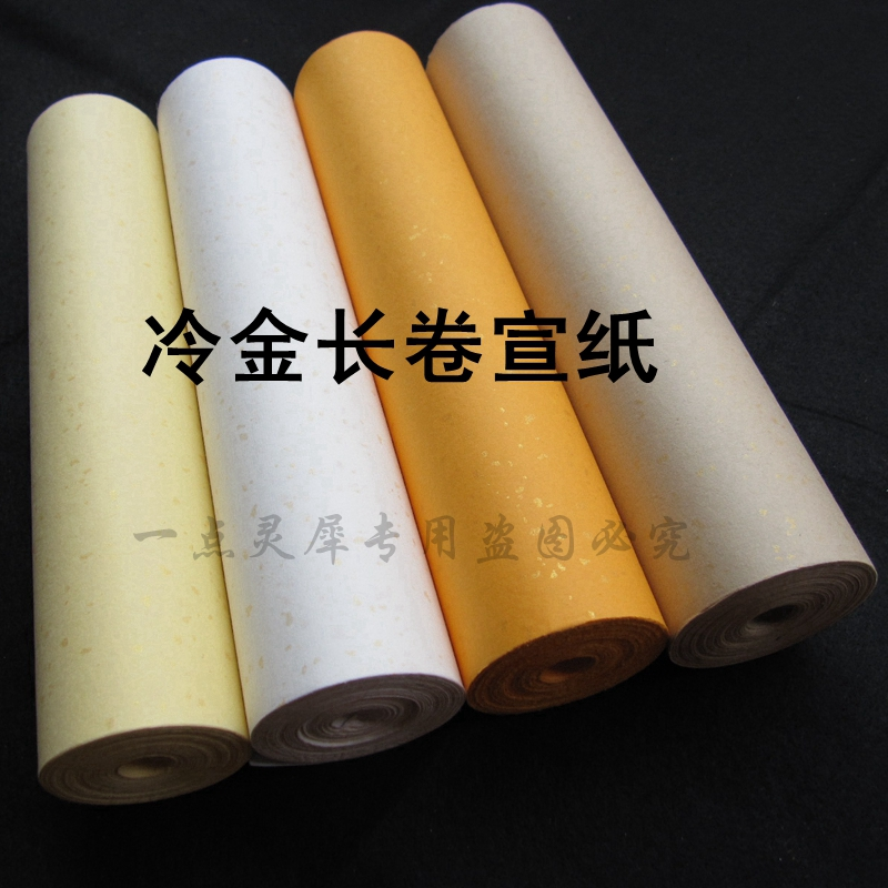 Throwing hundredç±³painting long rolls of toilet paper 35/50/70 cm * 100 m buddhist antique yellow color cold gold Rice paper free shipping
