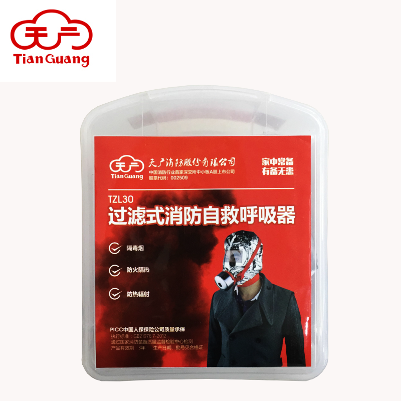 Tian guang fire filter self contained breathing apparatus antivirus respirator gas mask smoke mask fire