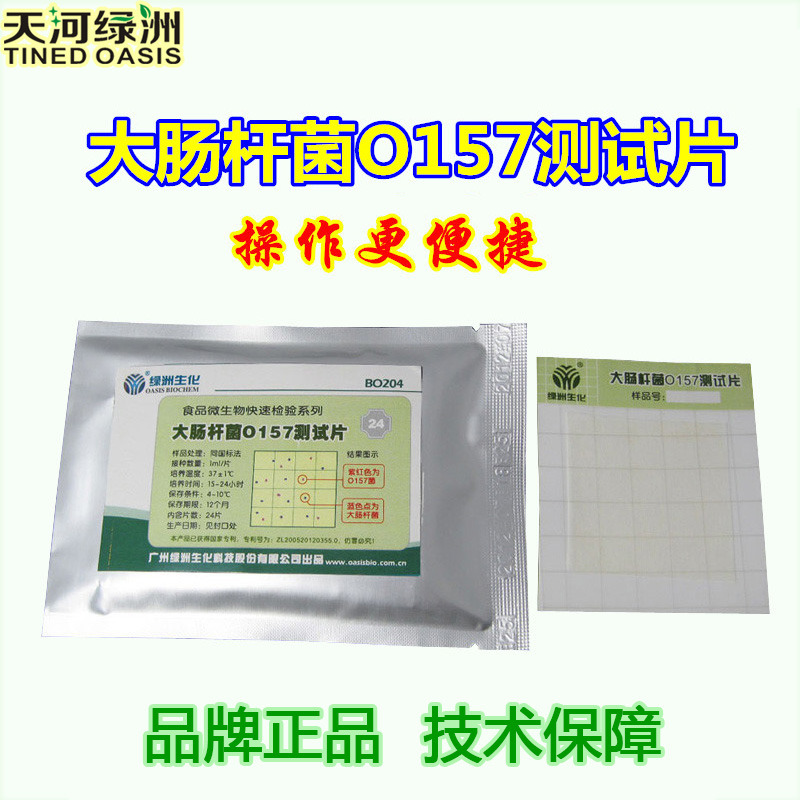 Tianhe oasis coli o157 microbiological testing of food safety rapid detection test piece