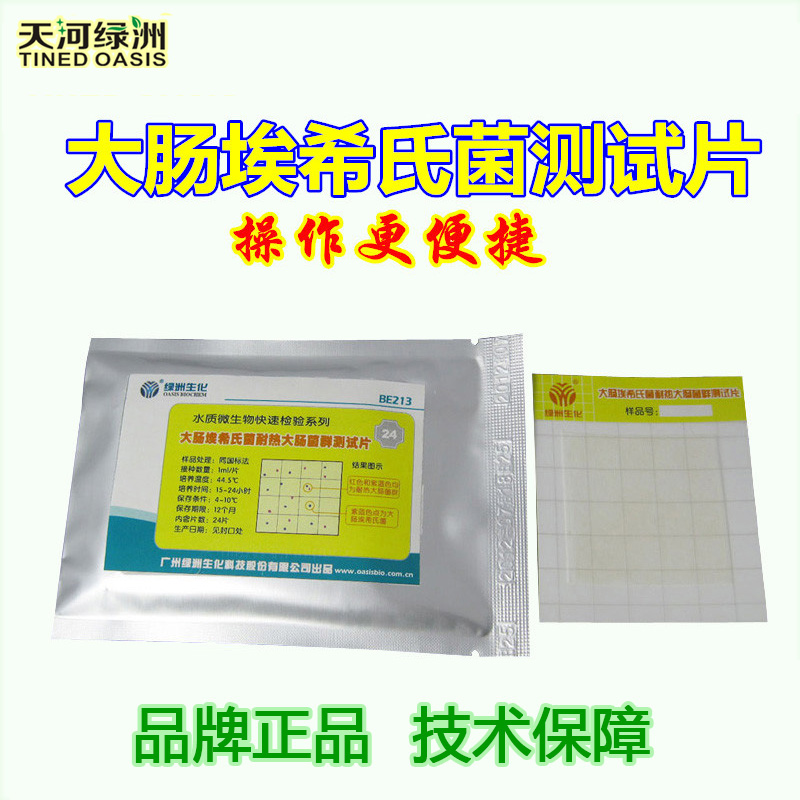 Tianhe oasis escherichia coli heat resistant coliform test piece microbiological testing of food