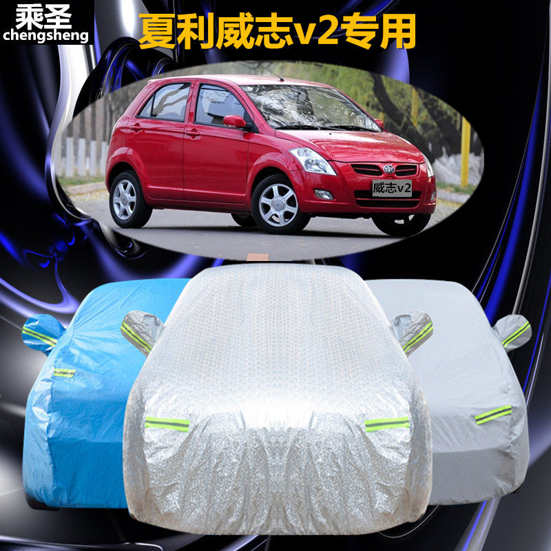 Tianjin faw xiali weizhi v2 sewing car cover rain and sun heat and dust plus thick weizhi v2 dedicated car hood