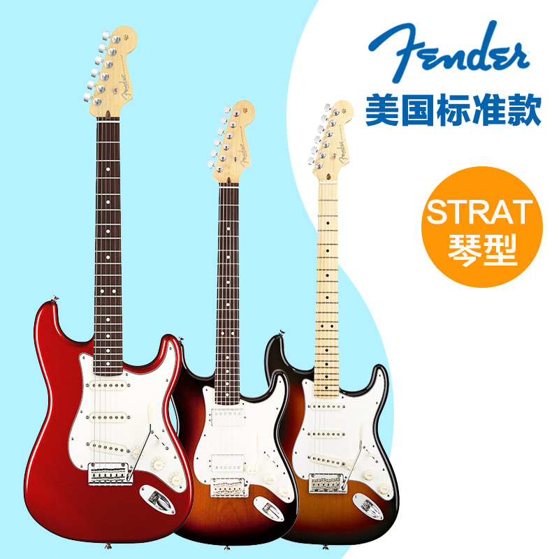 [Tianjin into the light] electric guitar fender standard 011-3000/3002 american standard us fen