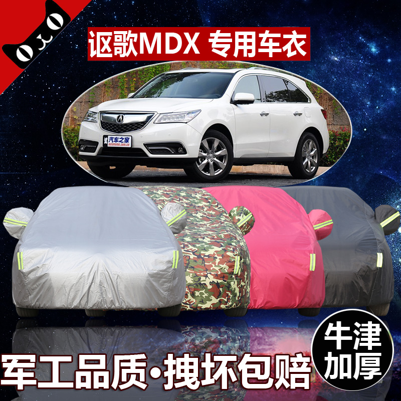 Tianpeng dedicated acura mdx sewing oxford thick shade frost sewing car hood car coat