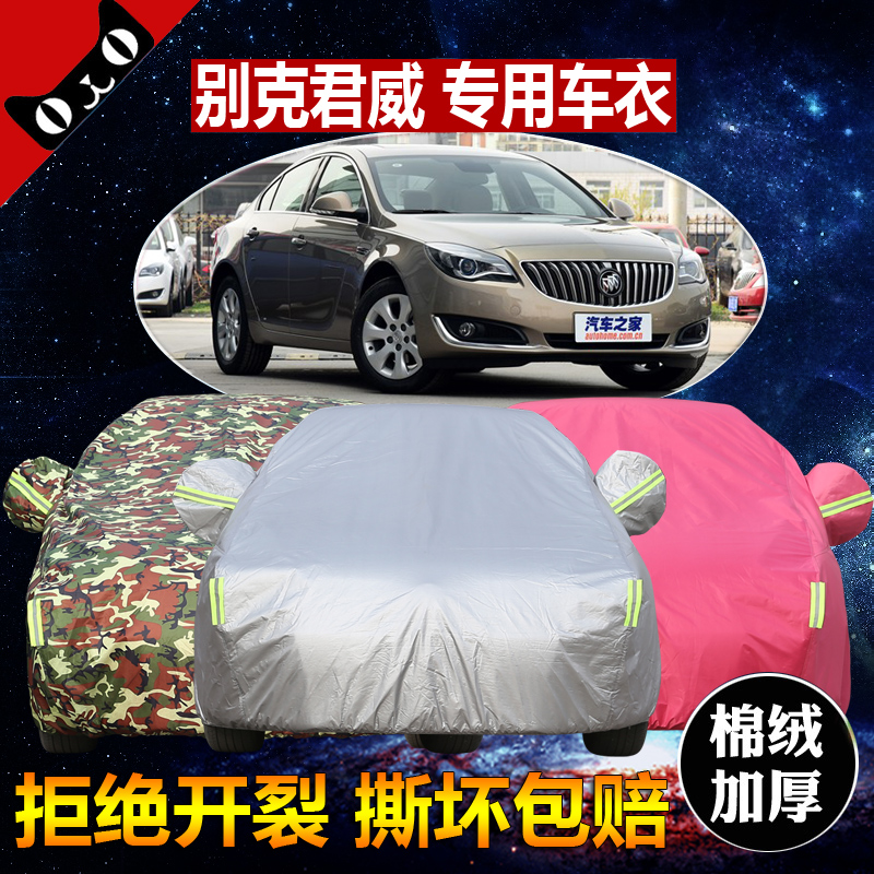 Tianpeng dedicated buick regal sewing sewing car hood sun shade camouflage oxford thicker car coat