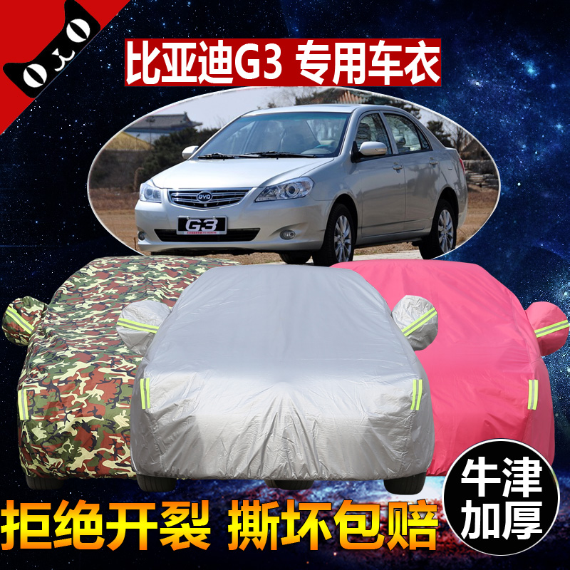 Tianpeng dedicated byd byd g3 g3 sewing oxford thick visor anti frost sewing car hood car coat