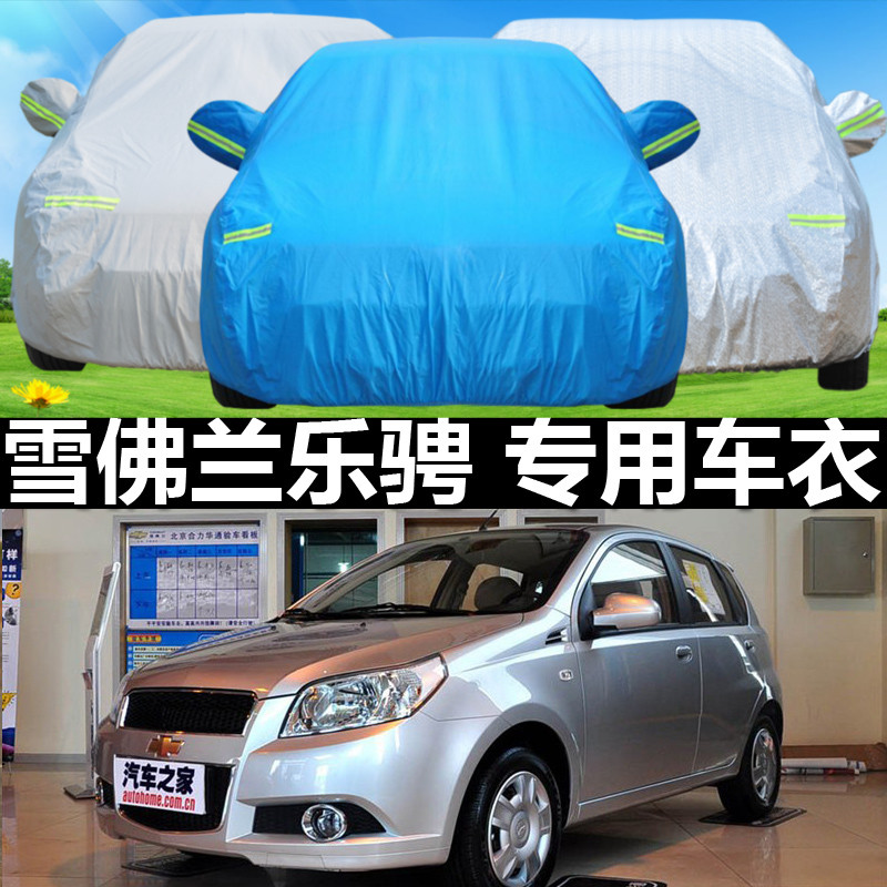 Tianpeng dedicated chevrolet aveo sewing sun rain and snow frost sewing car hood thickening car coat