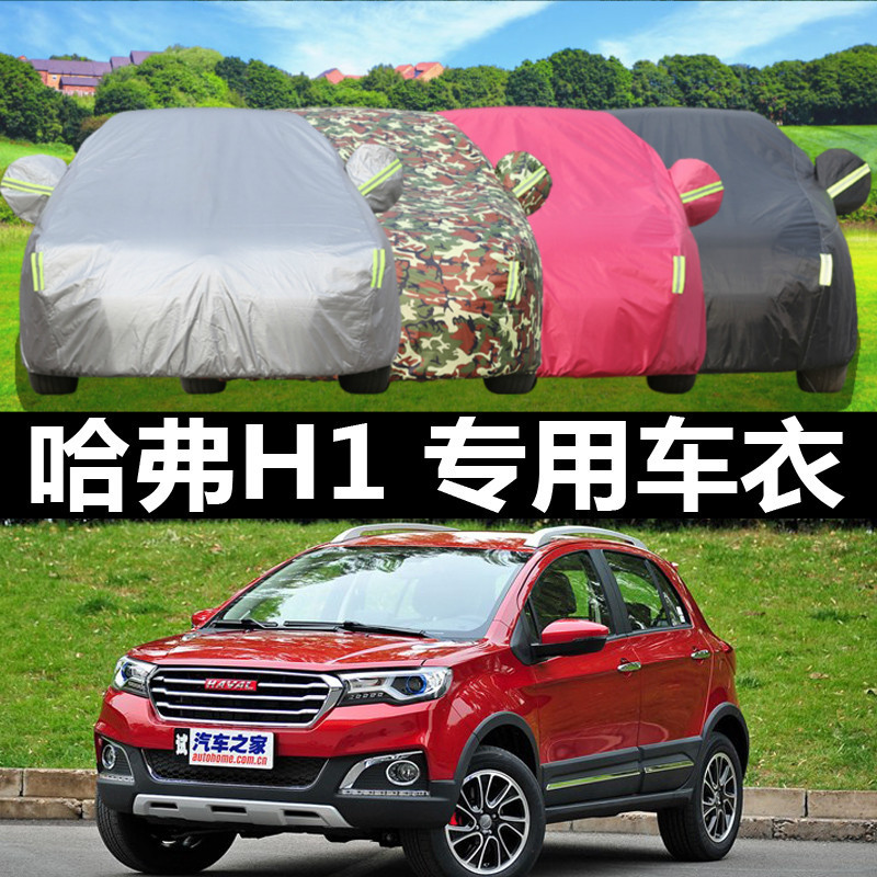 Tianpeng dedicated great wall hover h1 sewing oxford thick visor anti frost sewing car hood car coat