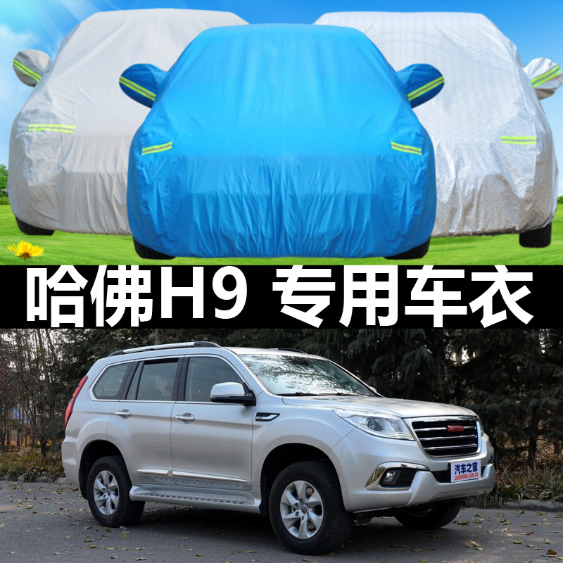 Tianpeng dedicated great wall hover h9 sewing sun rain and snow frost sewing car hood thickening car coat