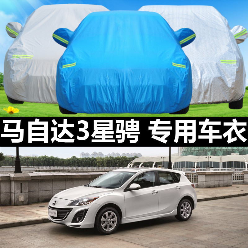 Tianpeng dedicated mazda 3 star cheng rui wing sewing sewing sunscreen car hood rain and snow thicker car cover frost