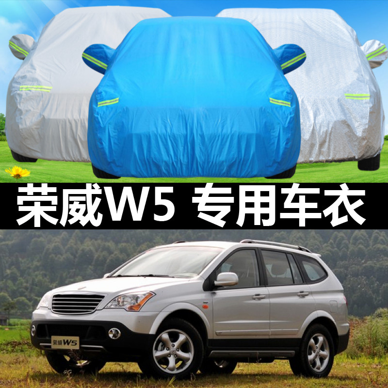 Tianpeng dedicated roewe w5 sewing sunscreen car hood sewing thick snow and frost proof and dust proof car coat