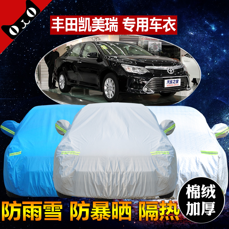 Tianpeng dedicated toyota's new camry sewing sewing car hood insulation thicker car cover rain and sun visor anti