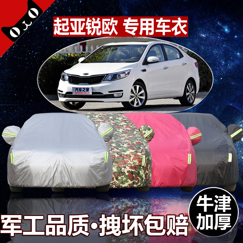 Tianpeng oxford thick cover sewing sewing car hood dedicated kia ruiou positronic frost proof car coat