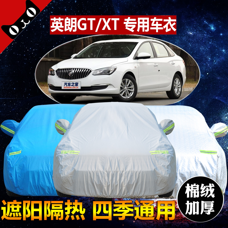 Tianpeng sewing dedicated buick hideo gt/xt sewing sunscreen car hood rain and snow and dust thicker car cover