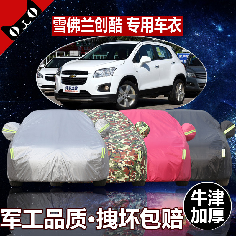 Tianpeng sewing dedicated chevrolet trax create cool special thick sewing car cover sun shade car coat