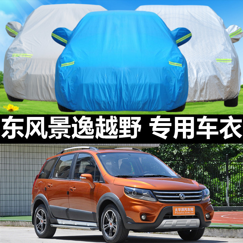 Tianpeng sewing dedicated dongfeng popular king plaza suv x3 x5 sewing car hood insulation rain sun shade car cover car cover