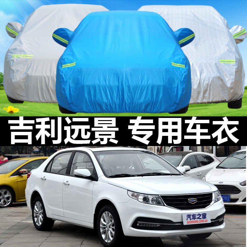 Tianpeng sewing dedicated geely vision gc7 sewing thicker insulation sunscreen freezing rain car cover