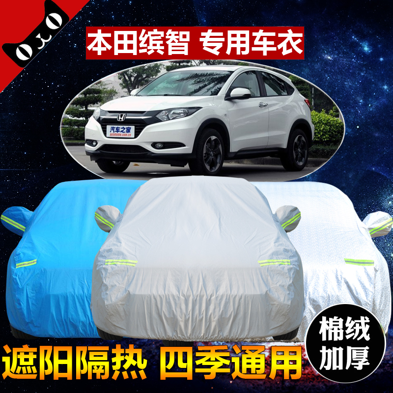 Tianpeng sewing dedicated honda bin bin chi chi suv suv car cover sewing sunscreen car hood rain plus thick