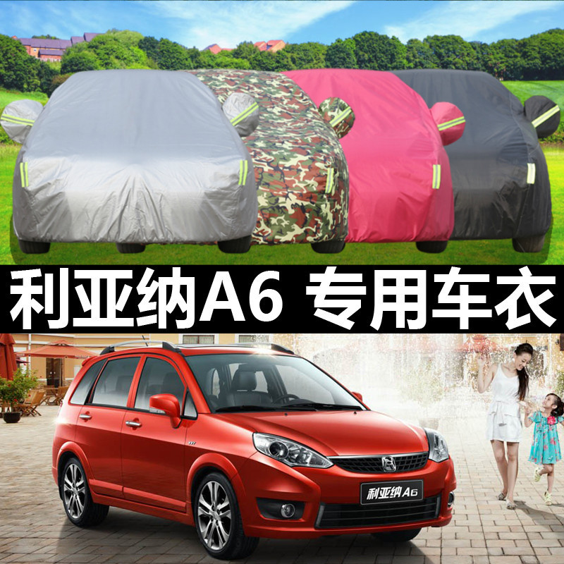 Tianpeng sewing sewing car hood dedicated suzuki liana a6 oxford thick cover positronic frost proof car coat