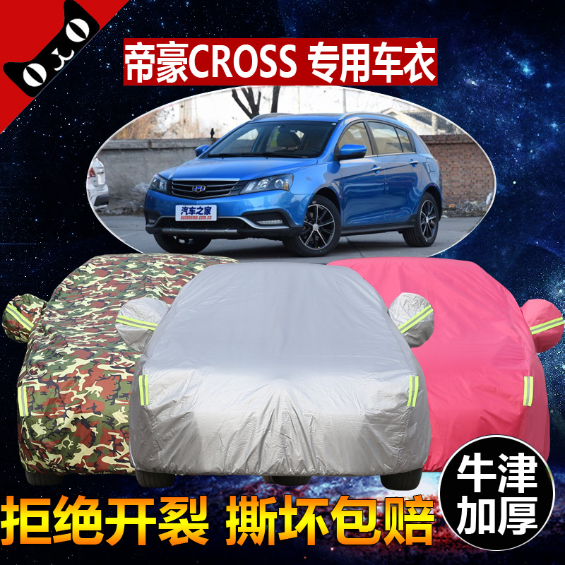 Tianpeng sewing sewing dedicated geely dorsett dedicated tianpeng cross thick sewing car cover car cover