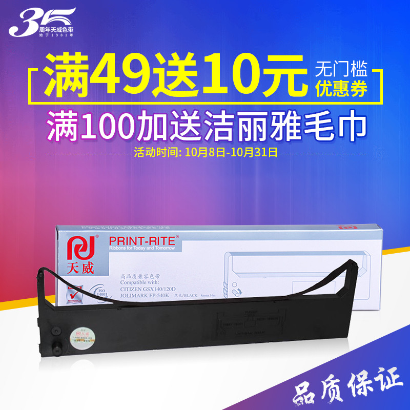 Tianwei ribbon rack applicable citizen GSX140 FP540K 120d jolimark jolimark fp-530k + ribbon